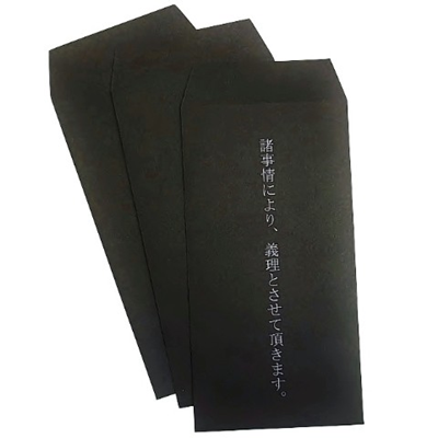 義理チョコ専用封筒