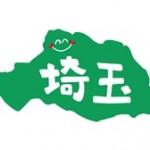 埼玉県のひみつ