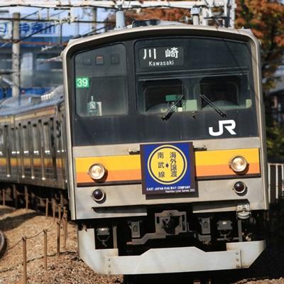 205系のヘッドマーク「南武線→海外譲渡」